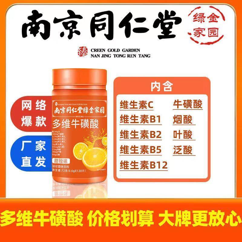 南京同仁堂牛磺酸120粒/瓶咀嚼片维c复合维生素b族多种维生素